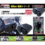 ニューイング(NEWING) バイク用電源 DCステーション プラス2 シガーソケット+USB端子タイプ MAX120w+2.1A NS-003 送料無料