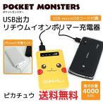 ポケモン ピカチュウ モバイルバッテリー ポケモンGO グルマンディーズ  USB出力 リチウムイオンポリマー充電器  POKE-552A 送料無料