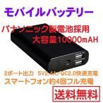 パナソニックセル搭載 大容量10000mAHモバイルバッテリー 2ポート出力5V2.4A/QC2.0快速充電 スマートフォン約4回フル充電  ポケモンGO 送料無料 Panasonic