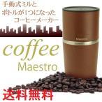Coffee Maestro (コーヒーマエストロ)手動式ミルとボトルが1つになったコーヒーメーカー