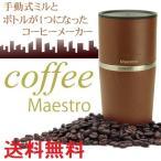 Coffee Maestro コーヒーマエストロ 手動式ミルとボトルが1つになったコーヒーメーカー 送料無料