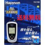 送料無料 魚探・エレキ・船外機 ハピソン 乾電池式 携帯型魚群探知機 YH-745