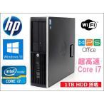 ショッピングOffice <<超高速 4コア8スレッドCPU>>中古 パソコン HP 8200 Eiite 超高速Core i7 3.4GHz 大容量 1TB HDD Windows 10 Pro オフィス WiFi装備