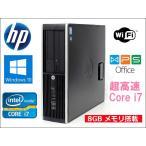 ショッピングOffice <<超高速 4コア8スレッドCPU>>中古 パソコン HP 8200 Eiite Core i7 3.4GHz 大容量 1TB HDD 8GBメモリー Windows 10 Pro オフィス WiFi装備
