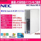 中古 パソコン Windows XP Pro NEC M/E-A(ME-A) Core i5 3.2GHz HDD 500GB メモリ 4GB オフィスソフト付画像
