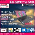 ショッピングワケアリ 中古 小型 軽量 ノートパソコン 東芝 R731/C 高速 Core i5 2.5GHz HDD 250GB メモリ 4GB オフィス付  Windows 10 pro Wifi  ワケアリ