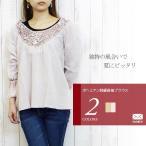 ショッピングエスニック レディース シャツ ブラウス 刺繍 長袖 ボヘミアン 刺繍ブラウス メール便OK 1607