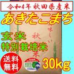 【令和2年産】秋田県産 あきたこまち 特栽米 厳選された検査1等米  玄米 30kg(送料込み・精米もできます)