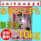 【令和元年産】あきたこまち無洗米 5kg×2袋 米 お米 10kg 無洗米 秋田県産 1等米 送料無料〜