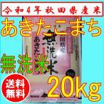 【28年産新米】秋田県産 あきたこまち 無洗米 20kg(5kg×4) (送料込み)