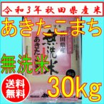 【28年産新米】秋田県産 あきたこまち 無洗米 30kg(5kg×6) (送料込み)