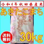 【28年産新米】秋田県産 あきたこまち 白米30kg (5kg×6ヶ) 特選検査米 送料込み