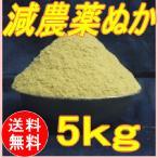 米ぬか 秋田県産減農薬 5kg (送料込)