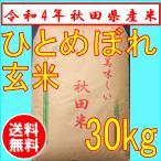【28年産新米】秋田県産 ひとめぼれ 30kg 玄米 1等検査米 送料込み(精米もできます)