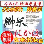 【28年産新米】秋田県産  特別栽培米 ひとめぼれ 30kg 1等玄米(送料込み)