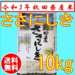 【28年産】秋田県産 ささにしき白米 10kg (5kg×2ヶ) 特選米  送料込み