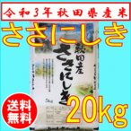 【28年産】秋田県産 ささにしき白米 20kg (5kg×4ヶ) 特選米 送料込み