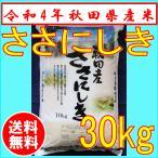 【28年産】秋田県産 ささにしき白米 30kg (5kg×6ヶ) 特選米 送料込み