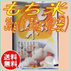 【令和2年産】秋田産 もち米 3kg(1.5kg×2) (送料込)