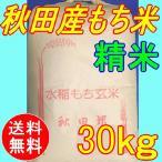 【秋田産】 28年産  もち米  精米 27 kg(送料込)