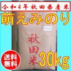 ショッピング玄米 【30年産新米】萌えみのり 30kg 玄米 秋田県産米  一等米 30年産 送料無料
