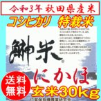 【28年産】秋田県産 特別栽培米 コシヒカリ 30kg 1等玄米(送料込み)