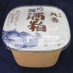 【天寿】吟醸酒粕パック入り 900g×6個(送料込)