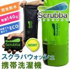 Scrubba ウォッシュバッグ レビューで洗剤 在庫有り ポイント5倍