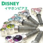 Disney キャラクターイヤホンピアス 只今割引中 メール便無料 在庫有り(携帯アクセ イヤホンジャック ミッキー)