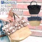 ショッピングカゴバッグ ROOTOTE DELI SY Basket カゴバッグ 送料無料 在庫有り