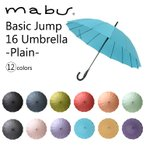 mabu Basic Jump 16 Umbrella 16本骨長傘 無地タイプ 在庫有り