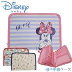 ショッピング母子手帳 Disney 母子手帳ケース(片面ジャバラ式) 只今割引中 メール便無料 在庫有り【DM】