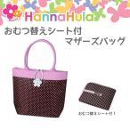 【数量限定セール中】HANNA HULA(ハンナフラ)マザーズバッグ 在庫有り