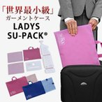 「LADYS SU−PACK」 世界最小級ガーメントケース・ガーメントバッグ(※使用推奨スーツサイズ:11号以内) 在庫有り あすつく