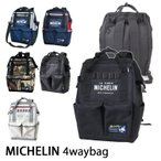 Michelin 4Way Bag 送料無料 在庫有り