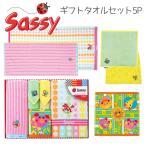 Sassy ギフトタオルセット 5P 送料無料 名入れ刺繍可能 ポイント5倍 在庫有り