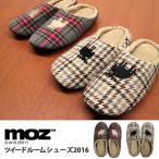 ショッピングルームシューズ MOZ エルク ツイードルームシューズ2016 M・Lサイズ 送料無料 在庫有り