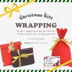 【クリスマス限定】有料ギフトラッピング