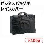 包包清洁 - 【メール便送料無料】 ビジネスバッグ用レインカバー 在庫有り