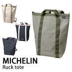 Michelin Ruck tote ポイント10倍 送料無料 在庫有り