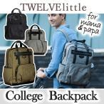 TWELVElittle カレッジバックパック 送料無料 ポイント15倍 送料無料
