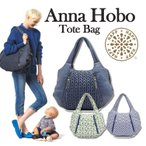 HAPP Anna Hobo Totebag ポイント12倍