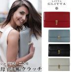 お洒落なLitta Glittaの母子手帳クラッチ♪【正規販売店】