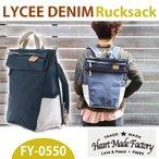 Heartmadefactory LYCEE DENIM リュックサック ポイント12倍 送料無料 在庫有り