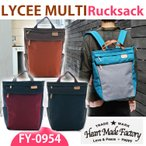 Heartmadefactory LYCEE MULTI リュックサック ポイント12倍 送料無料 在庫有り※一部取寄