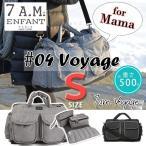 7am Voyage Voyage フルオープンマザーズバッグ S レビューで防臭袋 ポイント10倍 送料無料 在庫有り