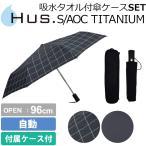 HUS. S/AOC TITANIUM 吸水タオル付き傘ケースセット ポイント2倍 送料無料 在庫有り