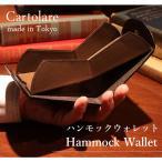 ショッピングハンモック Cartolare ハンモックウォレット ポイント10倍 送料無料 在庫有り※一部取寄