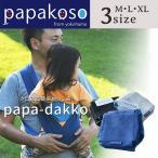 Yahoo!PassageShoppapakoso papa‐dakko パパダッコ パパ用抱っこ紐 ポイント5倍 送料無料 在庫有り あすつく