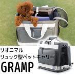 Yahoo!PassageShopLEONIMAL リオニマル リュック型 ペットキャリー GRAMP(HNMM) ポイント15倍 取寄 海外NG